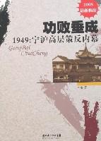 功败垂成-1949:宁沪高层策反内幕(2008最新推出)