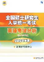 全国硕士研究生英语考试分析(非英语专业)2008年版