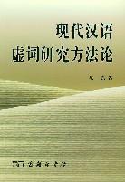 现代汉语虚词研究方法论