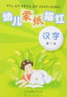 幼兒蒙紙描紅-漢字(基礎篇)