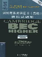 劍橋商務英語證書<高級>模拟試題冊