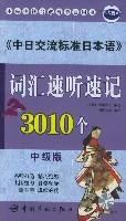 《中日交流标准日本语》词汇速听速记3010个(中级版)(附盘)