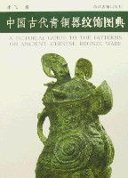 中國古代青銅器紋飾圖典
