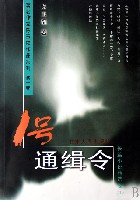 1號通緝令(長篇小說精選卷)/著名作家陳玉福作品系列