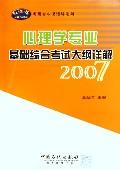 心理学专业基础综合考试大纲详解(2007)/新哌克考研专业课辅导系列