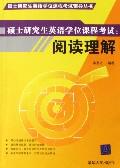 硕士研究生英语学位课程考试--阅读理解/硕士研究生英语学位课程考试辅导丛书