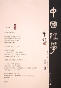 中國經學(第1輯)