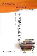 中國都市消費革命/當代中國研究譯叢