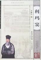 岭南文化知识书系-利玛窦