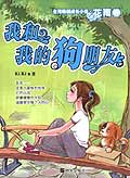 台灣暢銷成長小說·花雨卷-我和我的狗朋友