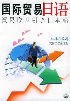 国际贸易日语