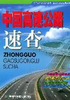中國高速公路速查