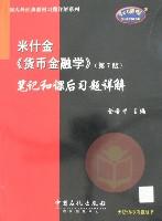 米什金《货币金融学》(第7版)笔记和课后习题详解