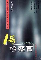 1號檢察官(長篇小說精選卷)/著名作家陳玉福作品系列