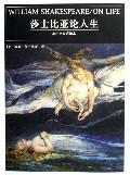 莎士比亚论人生(英中文双语读本)
