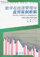 數學在經濟管理中應用實例析解