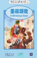 中国学生英语文库-圣诞颂歌(英汉对照)