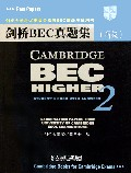 剑桥BEC真题集(2高级)
