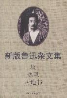 墳熱風兩地書/新版魯迅雜文集