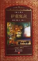 世界文學名著典藏-伊索寓言(全譯本)