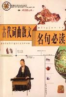 古代詞典散文名句必讀(精美圖文版)/中國傳統文化精華