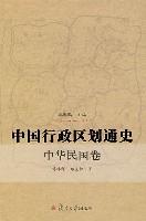 中国行政区划通史中华民国卷