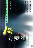 1號專案組(長篇小說精選卷)/著名作家陳玉福作品系列