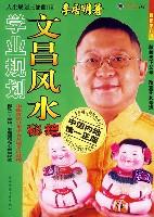 文昌風水(學業規劃)/人生規劃三部曲(下篇)最新修訂版