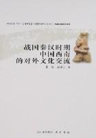戰國秦漢時期中國西南的對外文化交流