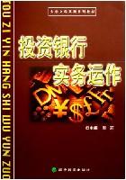 投資銀行實務運作(大學文科實踐系列教材)