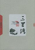 中国当代长篇小说藏本:三里湾