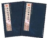 欽定四庫全書荟要-欽定授時通考(全2冊)