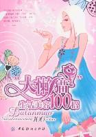 """""""大懒猫""""生活美容100招"""