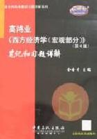 高鸿业《西方经济学(宏观部分)》(第4版)笔记和习题详解