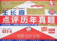2008大學英語4級考試王長喜點評曆年真題(第十四版)(MP3版)