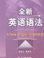 全新英語語法