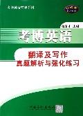 考博英语翻译及写作真题解析与强化练习/考博英语辅导系列