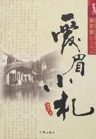 徐志摩散文精选-爱眉小札