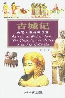古城记(失落文明的兴与衰)/探索古文明