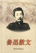 魯迅散文(精)/世紀文存叢書