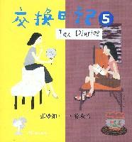 交換日記(5)