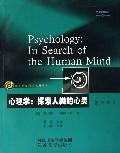 心理學--探索人類的心靈(第3版)/教育科學精品教材譯叢