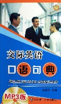 交际英语口语句典(附光盘)