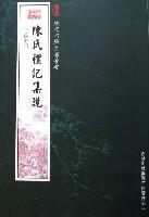 欽定四庫全書荟要-陳氏禮記集說