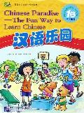 漢語樂園(1B學生用書中國國家漢辦重點規劃教材)