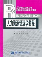 人力资源管理学教程