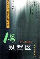 1號别墅區(長篇小說精選卷)/著名作家陳玉福作品系列