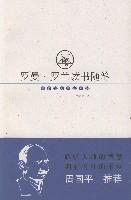 羅曼羅蘭讀書随筆(新版)