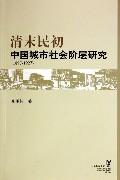清末民初中國城市社會階層研究(1897-1927)