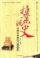 拍案说史--中国历史的策略与方法